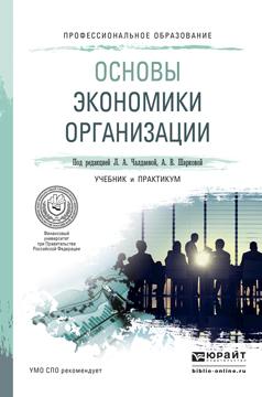 Основы экономики организации. Учебник и практикум для СПО