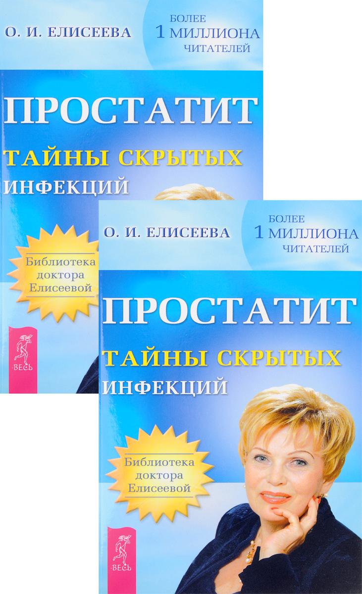 Простатит. Тайны скрытых инфекций (комплект из 2 книг) ( 978-5-9573-2745-5 )