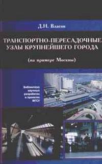 Транспортные пересадочные узлы. (изд АСВ) ( 978-5-93093-695-7 )