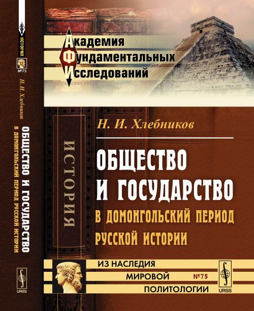 Общество и государство в домонгольский период русской истории