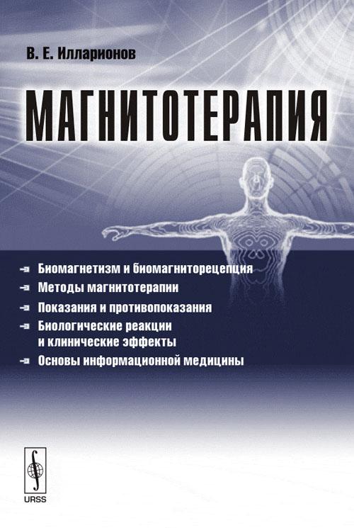 Магнитотерапия ( 978-5-397-05469-0 )