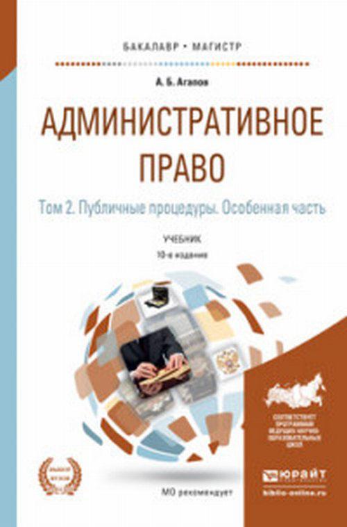 Административное право в 2 т. Том 2. Публичные процедуры. Особенная часть. Учебник