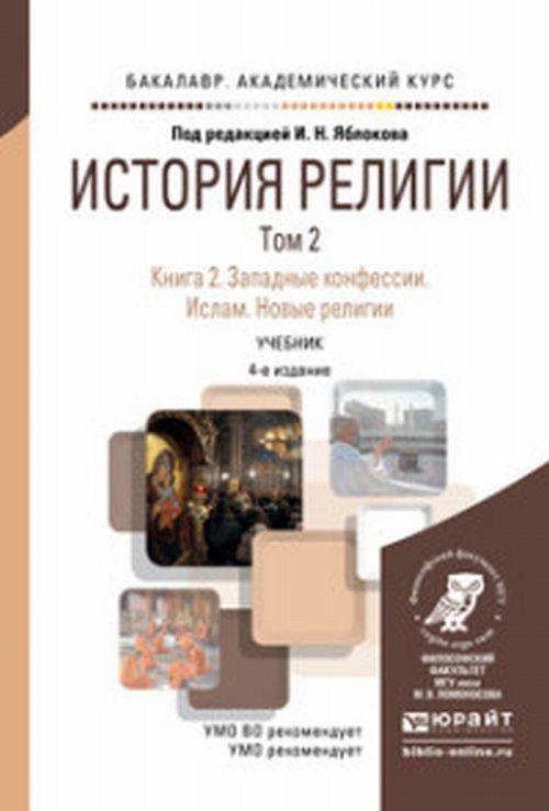 История религии в 2 т. Том 2. Книга 1. Буддизм. Восточные церкви. Православие. Учебник