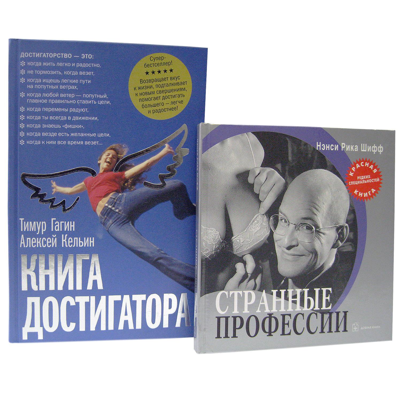 Книга достигатора. Странные профессии (комплект из 2 книг) ( 978-5-98124-511-4, 5-98124-212-0 )