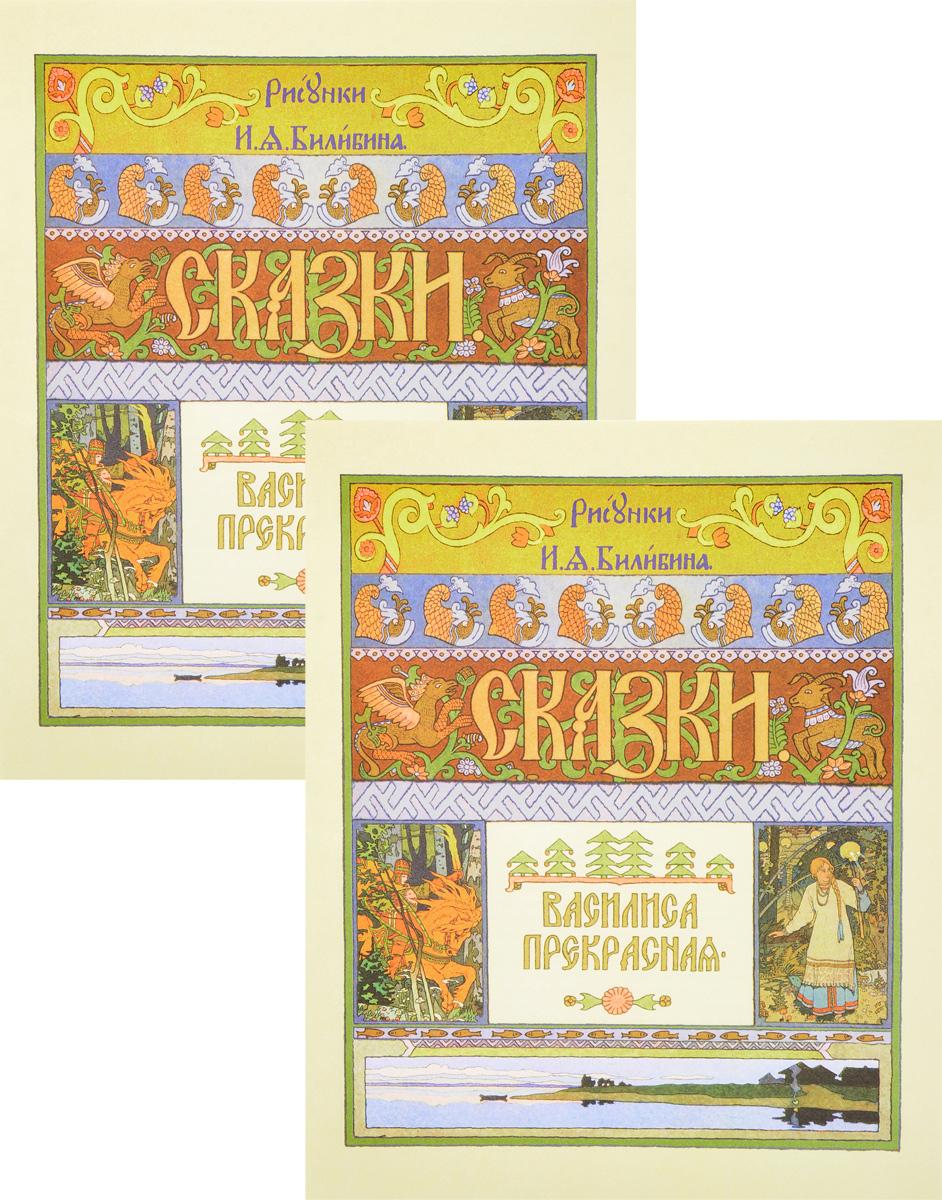 Василиса Прекрасная (комплект из 2 книг) ( 978-5-9573-3002-8 )