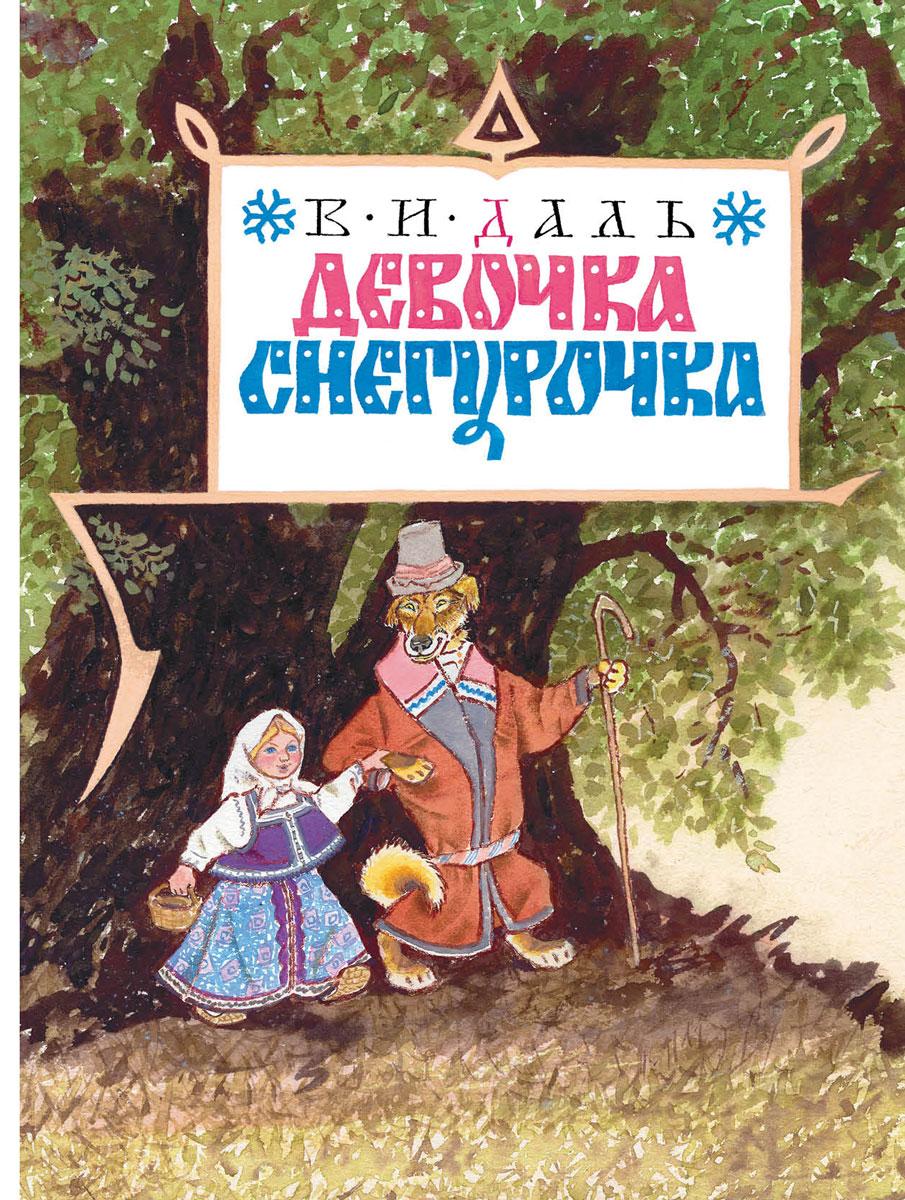 Девочка Снегурочка, Даль Владимир Иванович