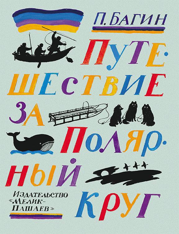 Путешествие за Полярный круг, Багин Петр Иванович