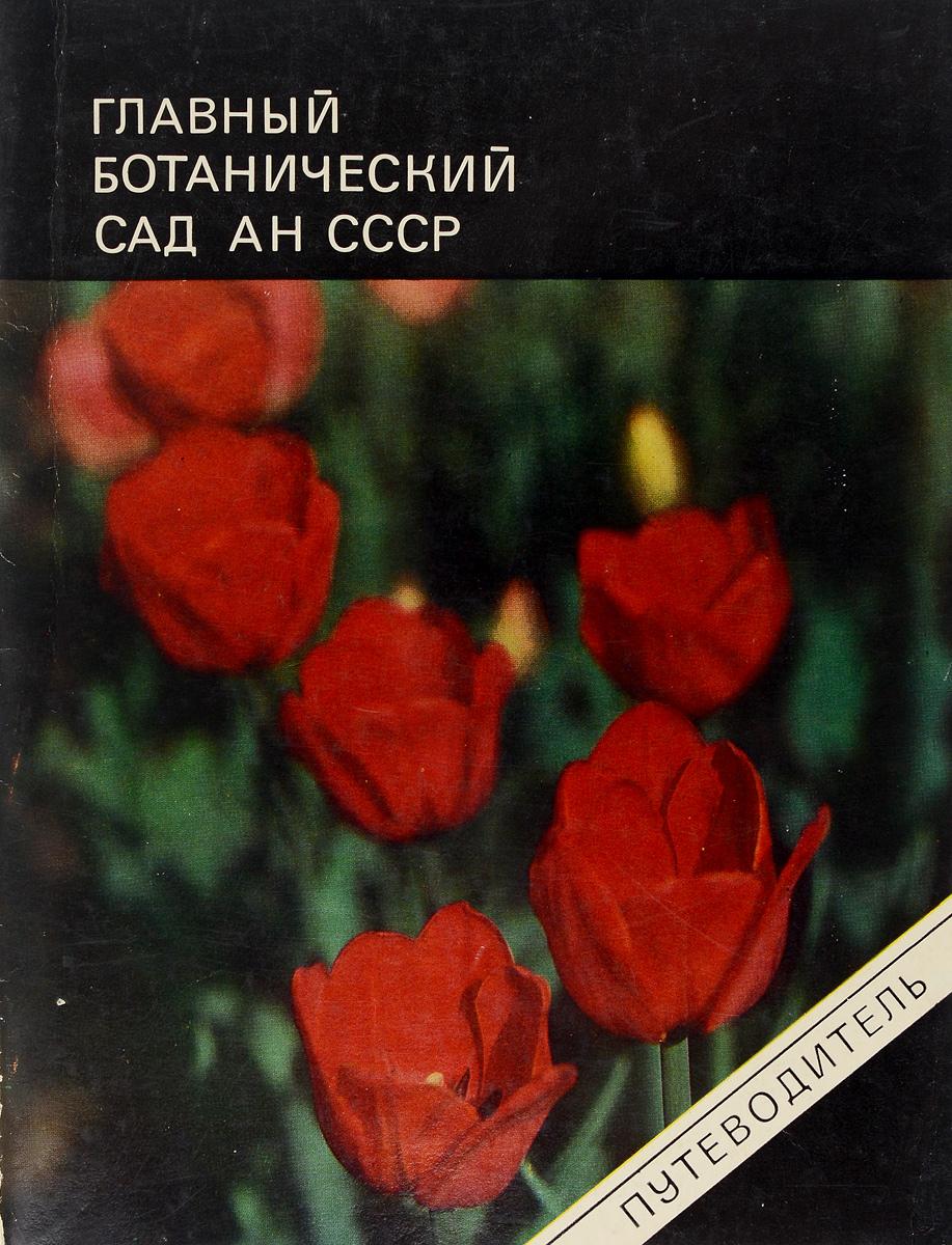 Главный ботанический сад АН СССР
