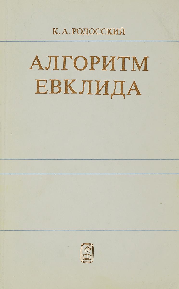 Алгоритм Евклида