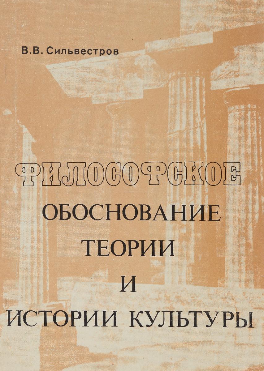 Философское обоснование теории и истории культуры