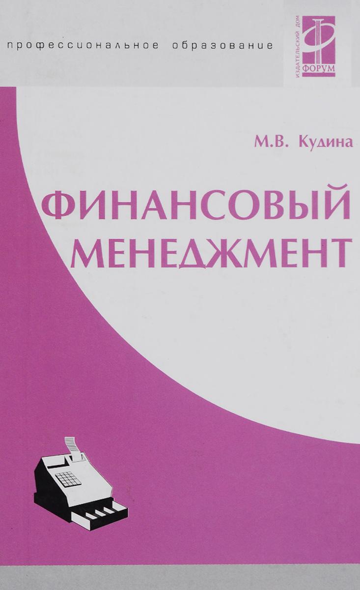 Zakazat.ru: Финансовый менеджмент. М.В.Кудина