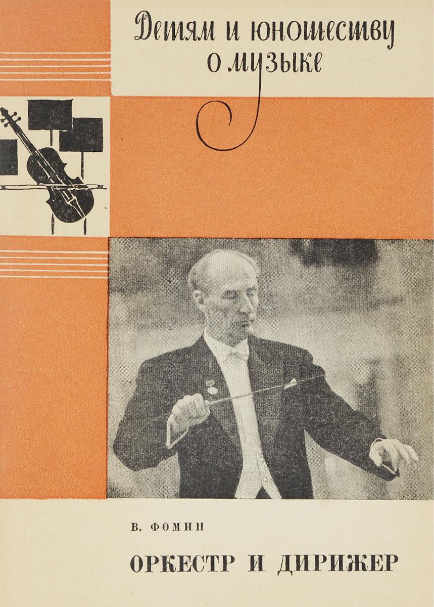 Оркестр и дирижер