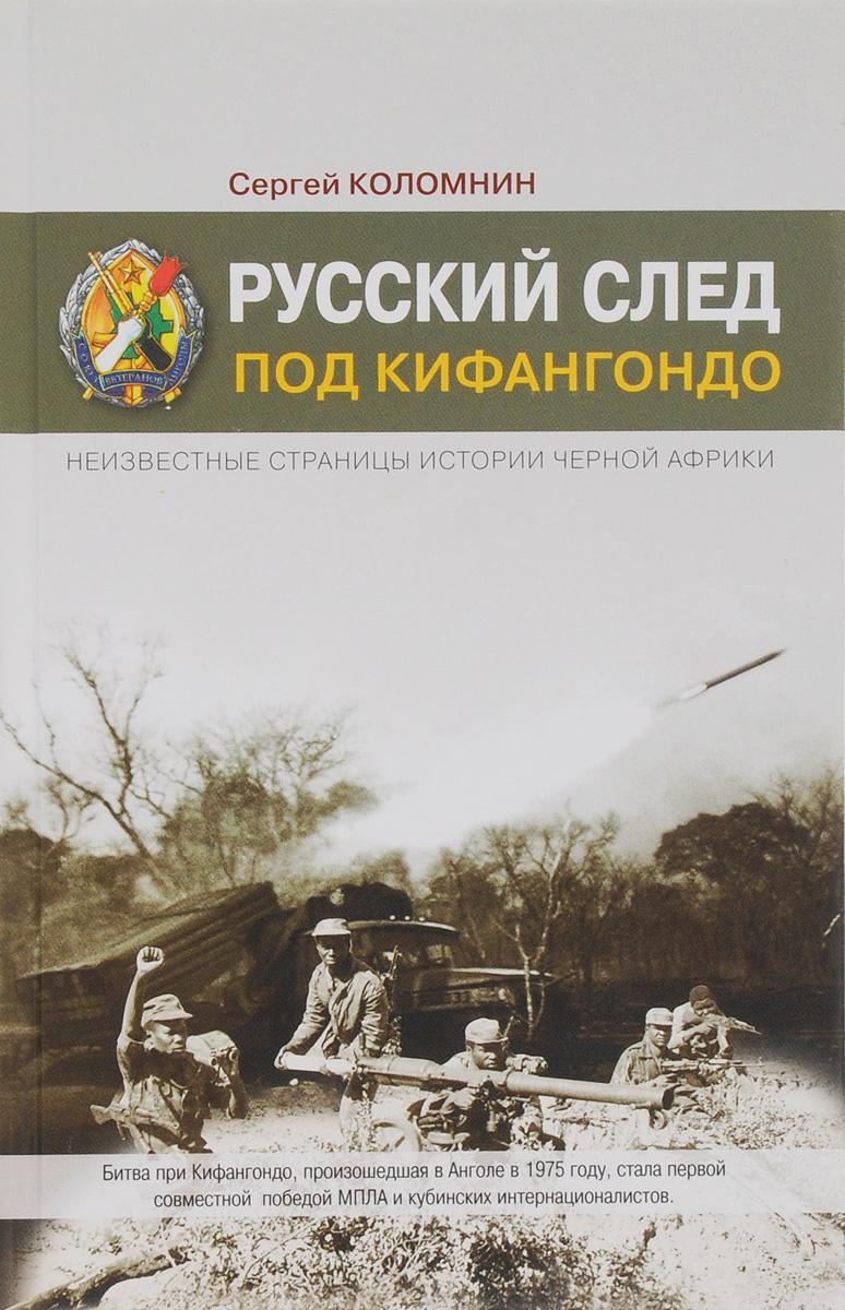 Русский след под Кифангондо. Неизвестные страницы истории Черной Африки