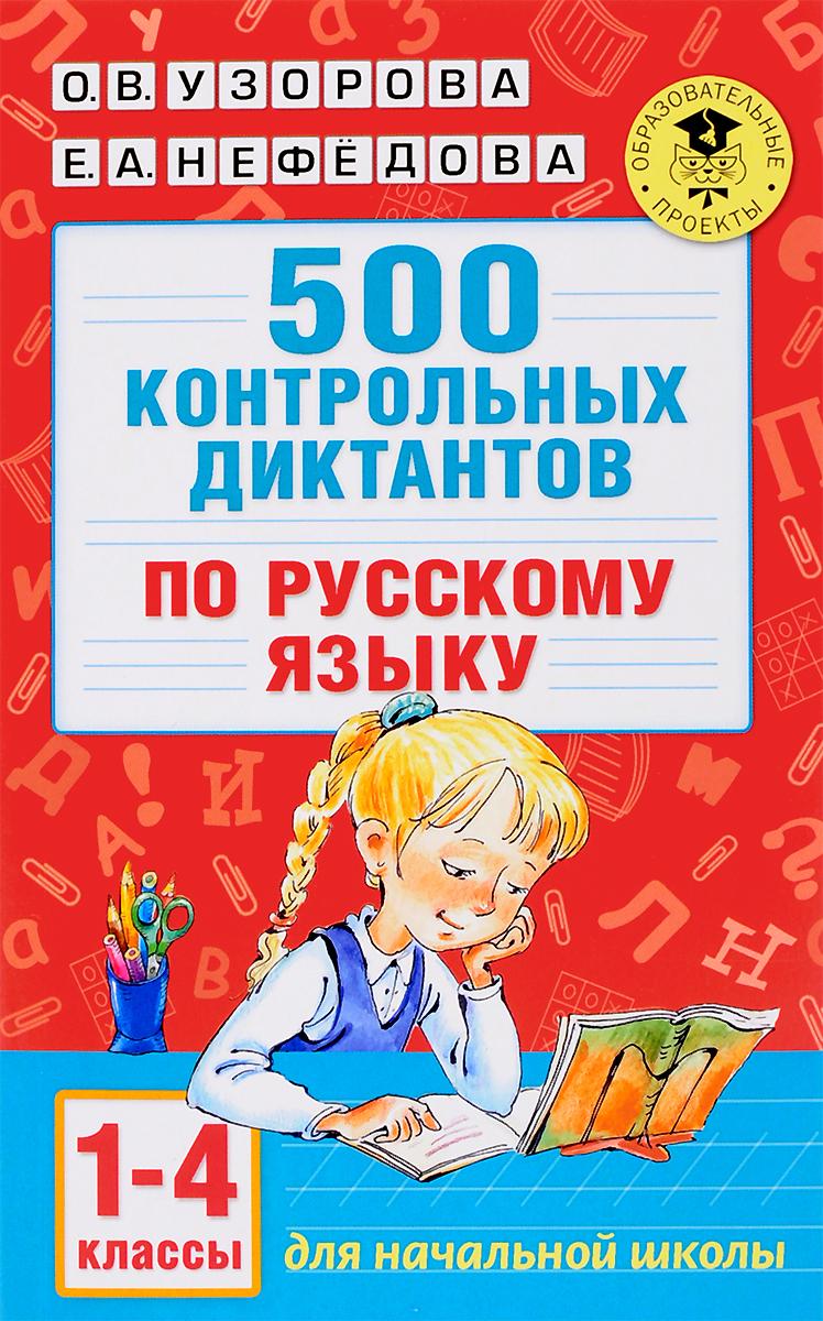 Русский язык. 1-4 класс. 500 контрольных диктантов, Узорова О.В.