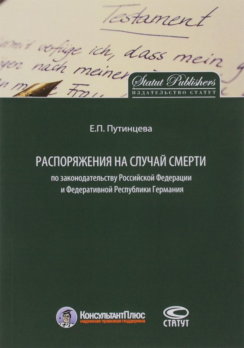 Распоряжения на случай смерти по законодательству РФ и Федеративной Республики Германия ( 978-5-8354-1255-6 )