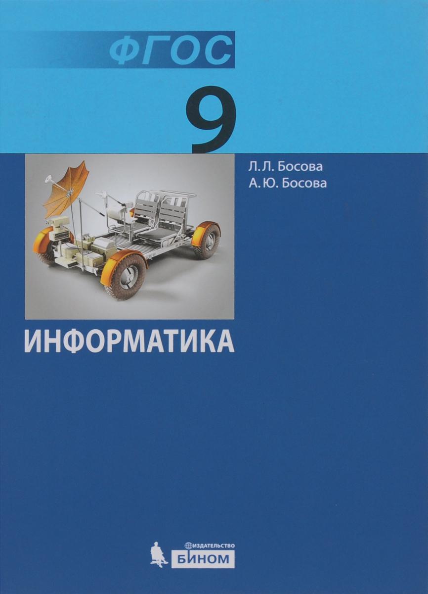 Гдз по информатике 9 класс книга