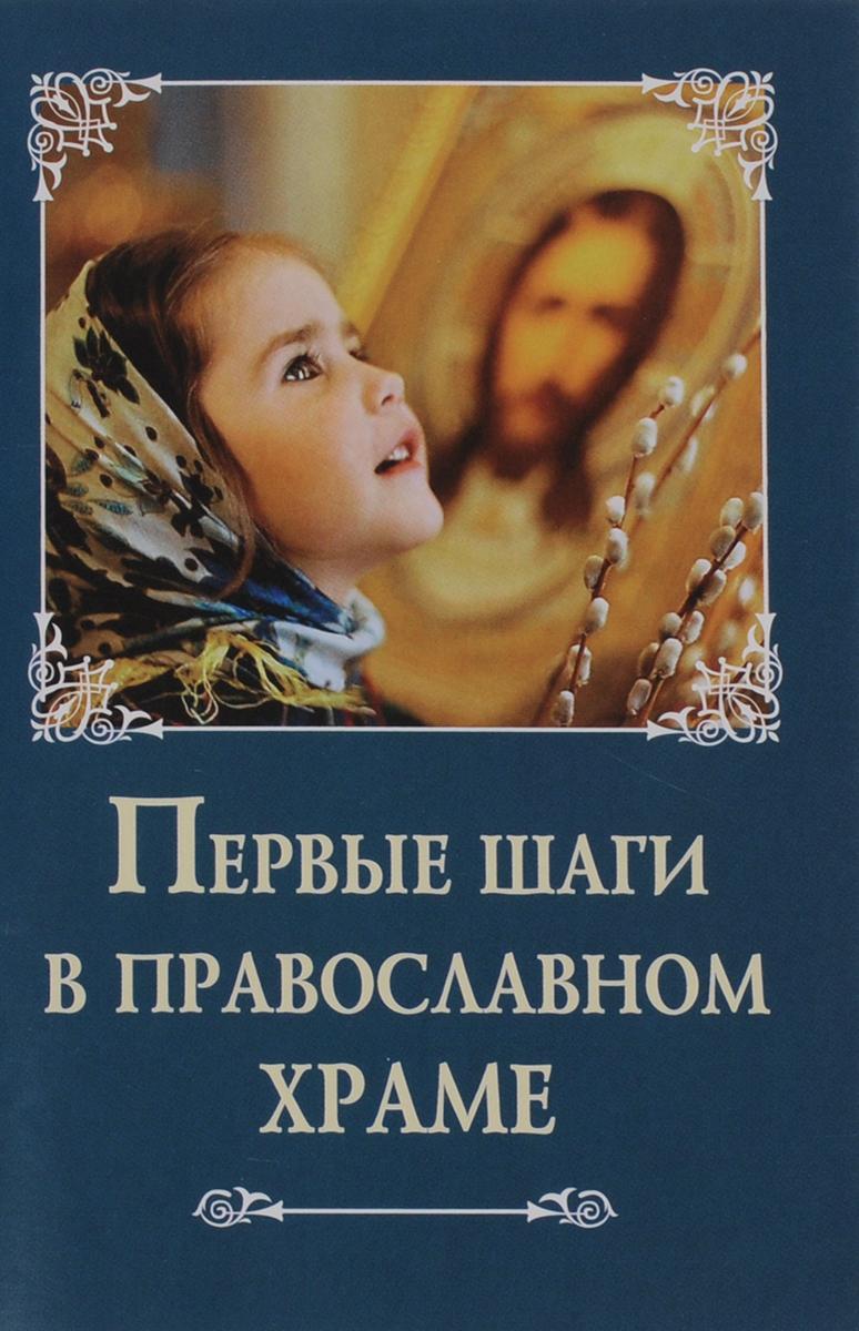 Первые шаги в православном храме ( 978-5-906853-19-6 )