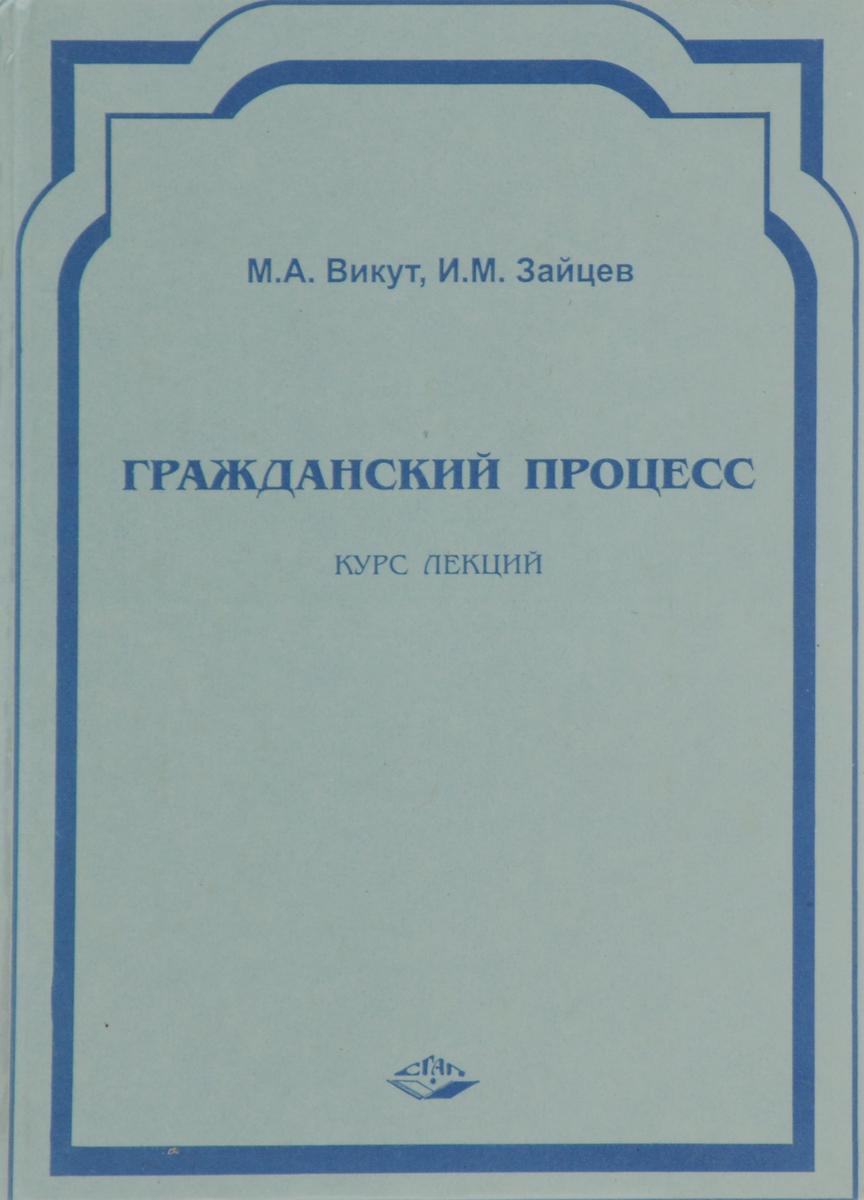 Zakazat.ru: Гражданский процесс. Курс лекций.