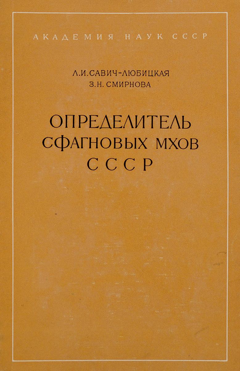 Определитель сфагновых мхов СССР