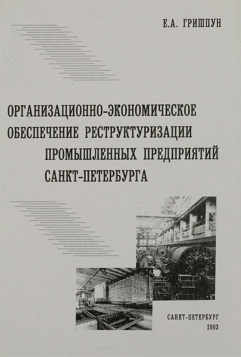 Организационно-экономическое обеспечение реструктуризации промышленных предприятий Санкт-Петербурга