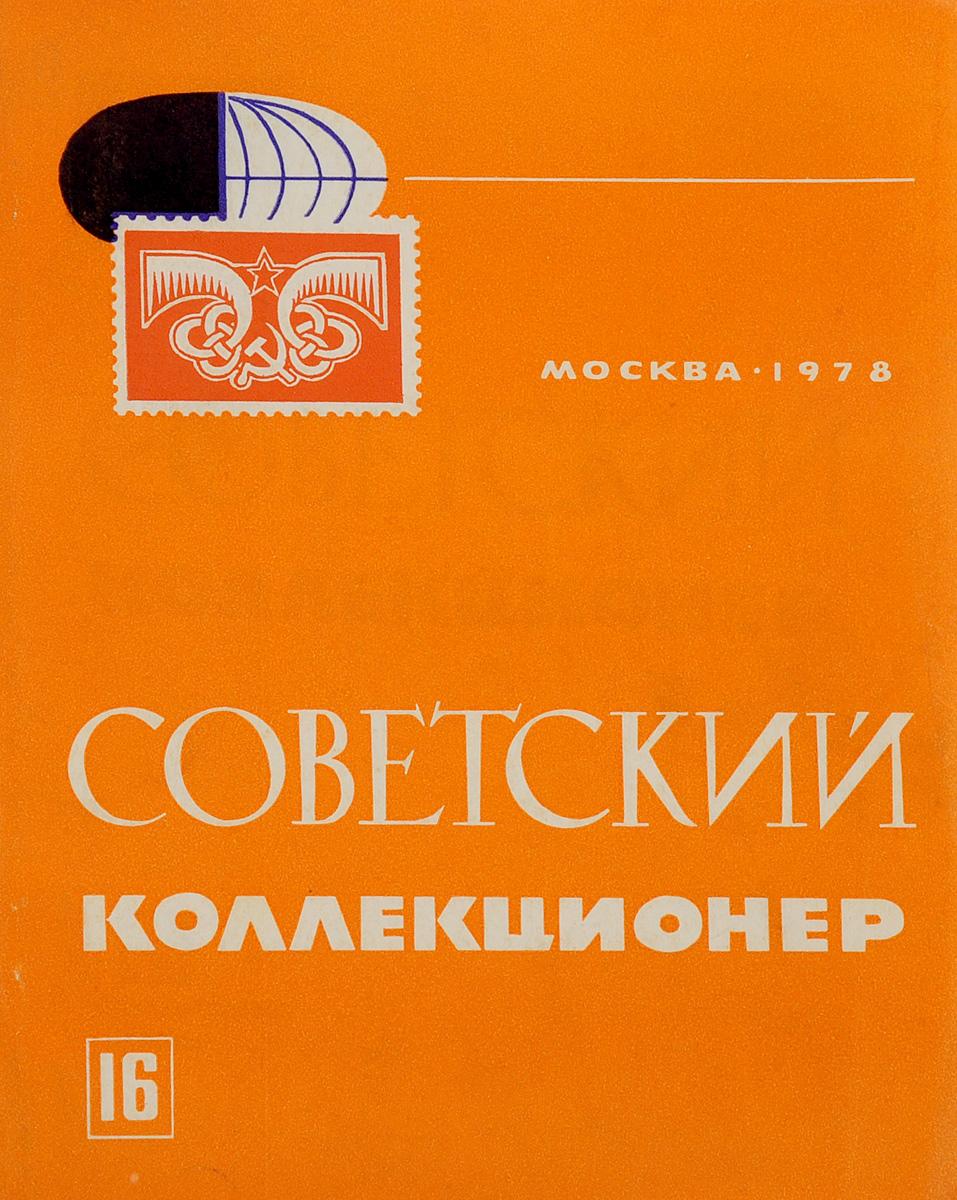 Zakazat.ru: Советский коллекционер. Выпуск 16.