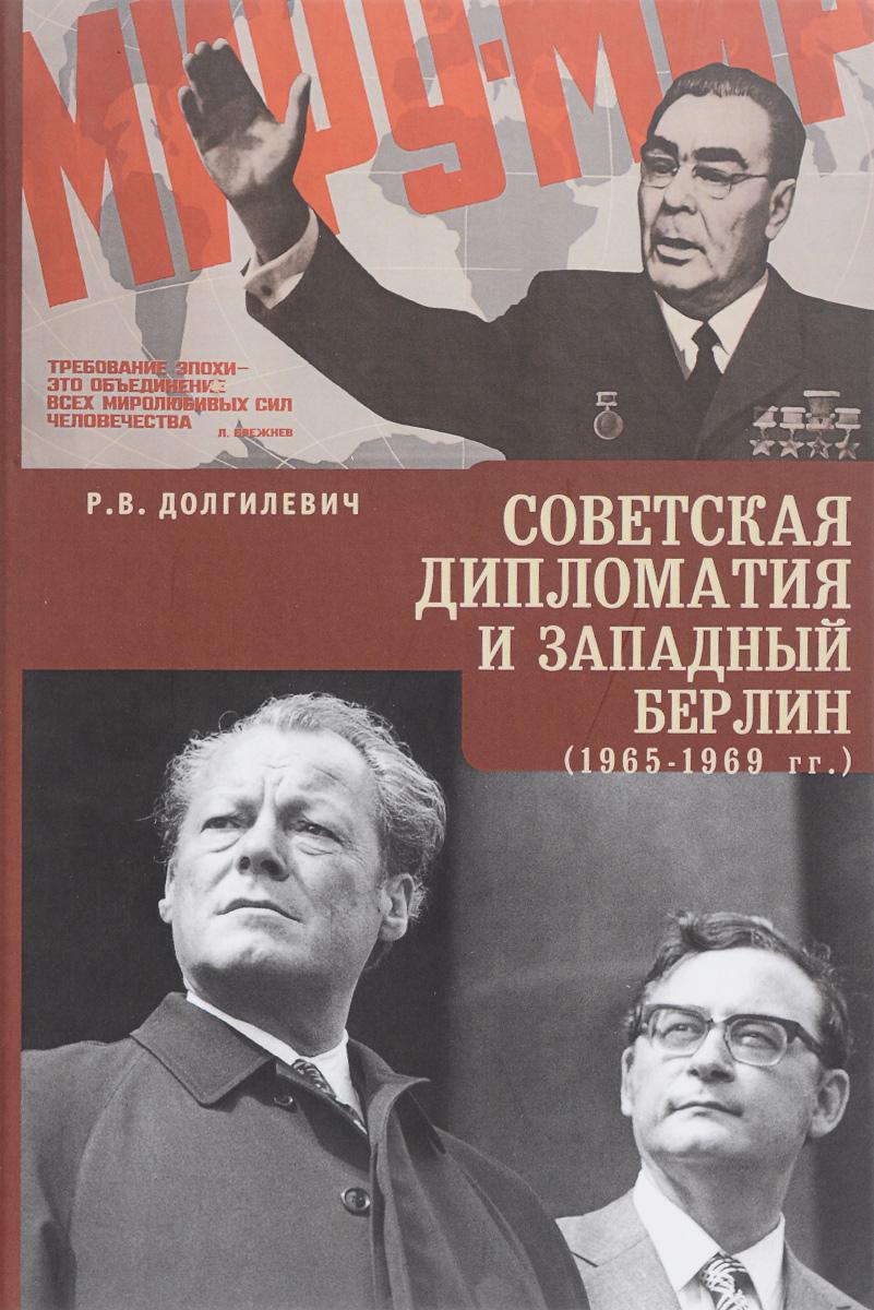 Советская дипломатия и Западный Берлин. 1965-1969 гг