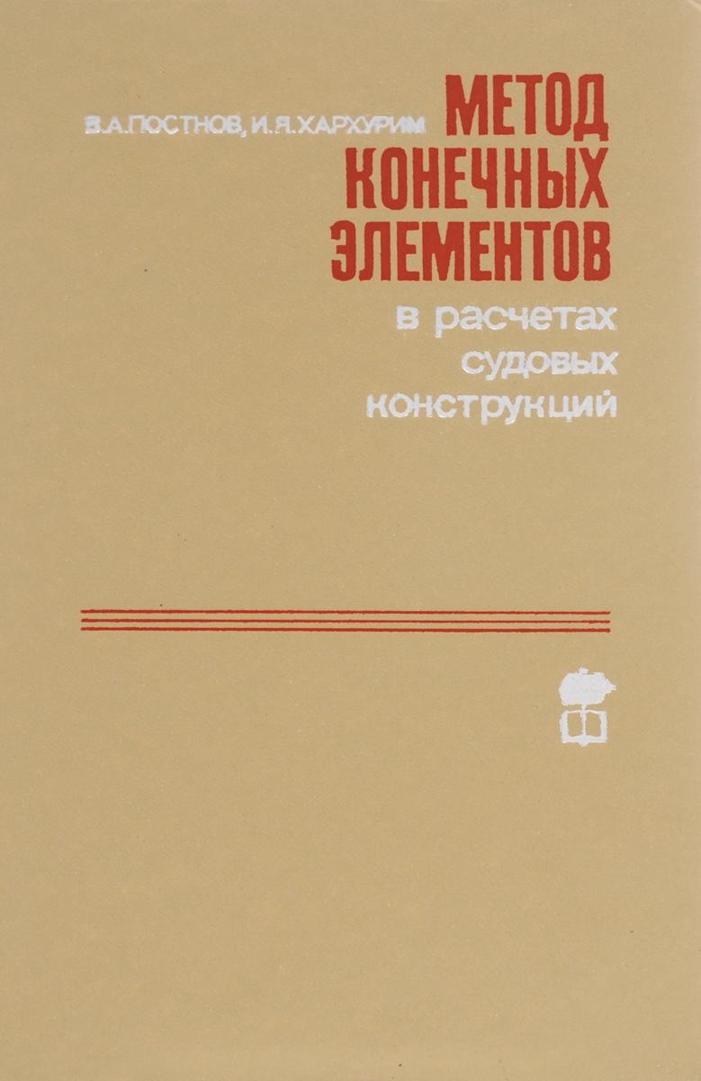 Метод конечных элементов в расчетах судовых конструкций