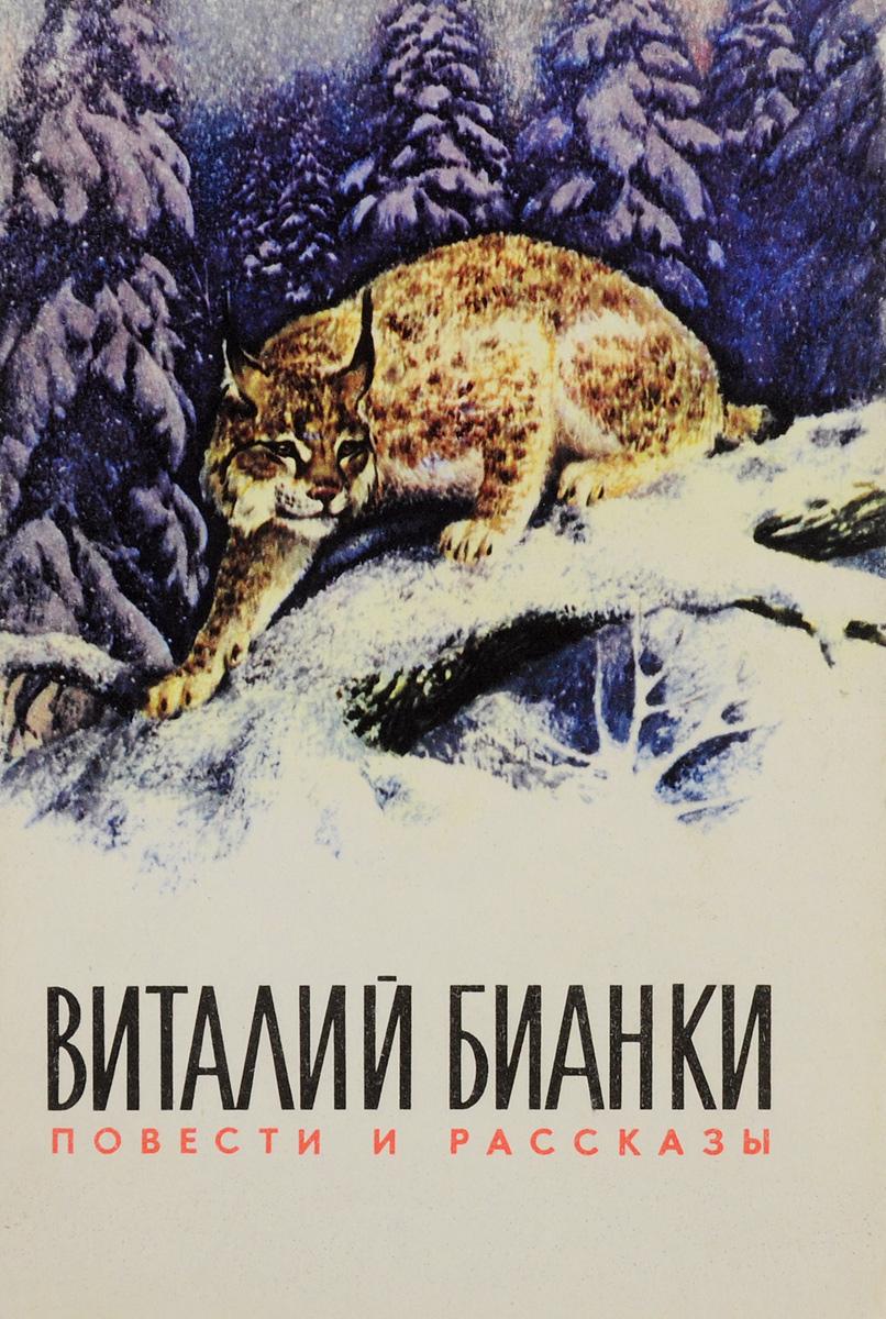 В 1927 году вышли его повести аскыр, одинец, а в 1928 г  последней книгой, которую написал бианки