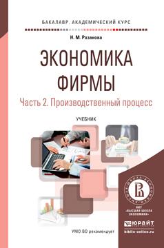 Экономика фирмы в 2 ч. Часть 2. Производственный процесс. Учебник для академического бакалавриата12296407Мир фирмы многолик и разнообразен. Чтобы понять, как возникают фирмы, каким образом строится внутренняя и внешняя организация фирмы, как фирмы нанимают работников, переходят из отрасли в отрасль и выделяют средства на рекламные расходы и инновации, а также каким образом можно отличить «хорошую» фирму от «плохой», нужно проанализировать деятельность многих и многих фирм. Данный учебник поможет читателям сделать первые шаги на этом пути. Современный и творческий подход к деятельности фирмы, продуманный стиль изложения, наглядность представления материала в виде примеров из повседневной жизни, дополненных соответствующими схемами, диаграммами и таблицами, помогут учащимся добиться успеха в изучении данного предмета.