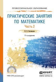 Практические занятия по математике в 2 ч. Часть 2. Учебное пособие для СПО12296407Пособие носит прикладной характер, его основное назначение – помочь студенту самостоятельно, без помощи преподавателя, изучить приемы решения задач по математике, закрепить и углубить навыки, приобретенные при решении этих задач. Кратко и доступно изложены теоретические основы разделов курса, приведены примеры решения типовых задач, а также содержатся задачи для самостоятельного решения, к которым даются ответы, и зачетные работы по основным темам.