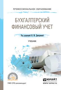 Бухгалтерский финансовый учет. Учебник для СПО