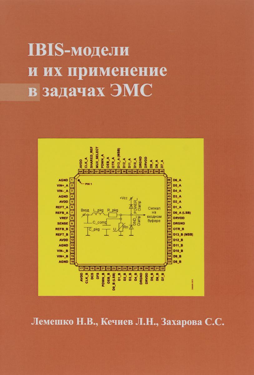 IBIS-модели и их применение в задачах ЭМС ( 978-5-98862-278-9 )