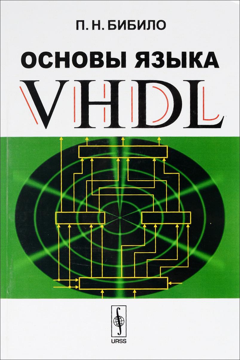 Основы языка VHDL ( 978-5-397-05467-6 )