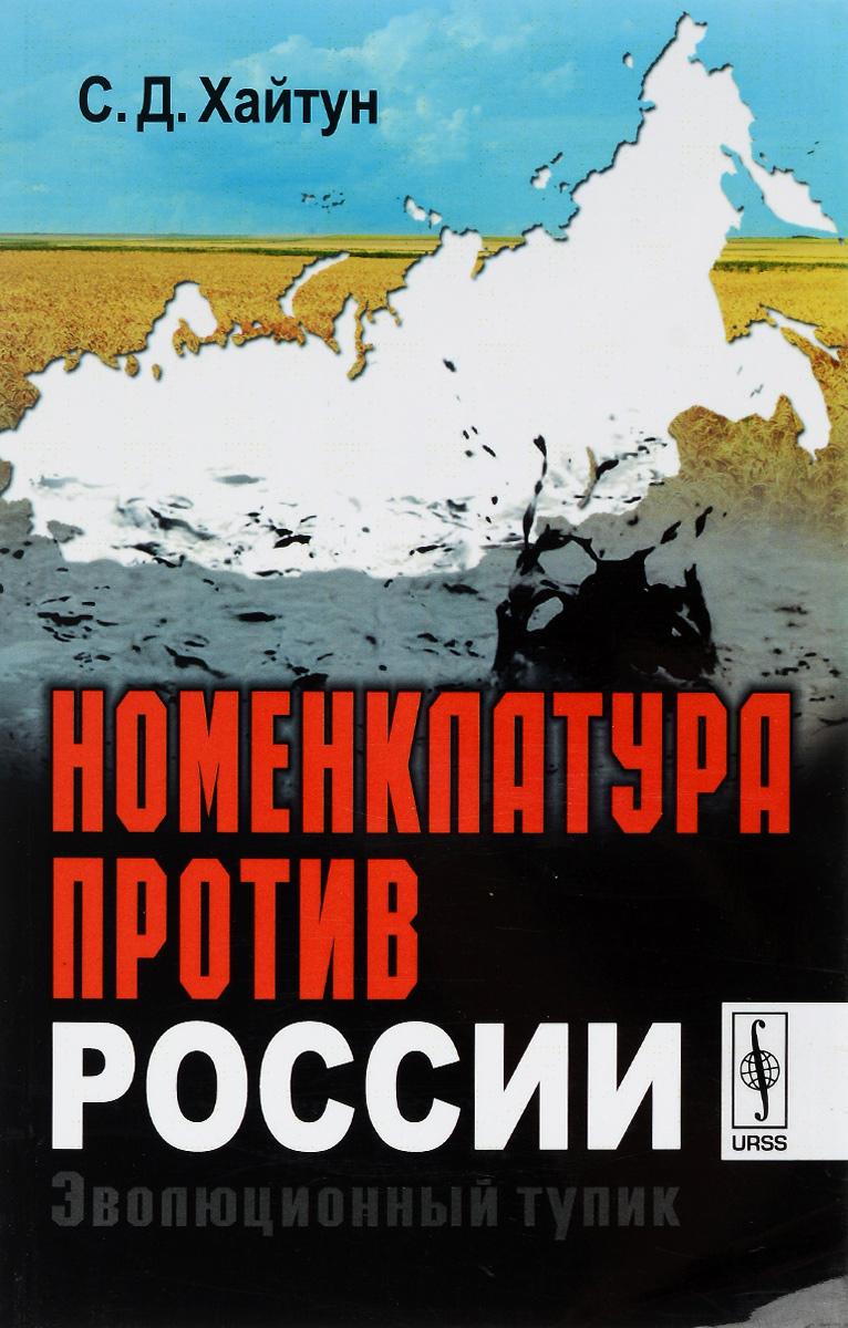 Номенклатура против России. Эволюционный тупик
