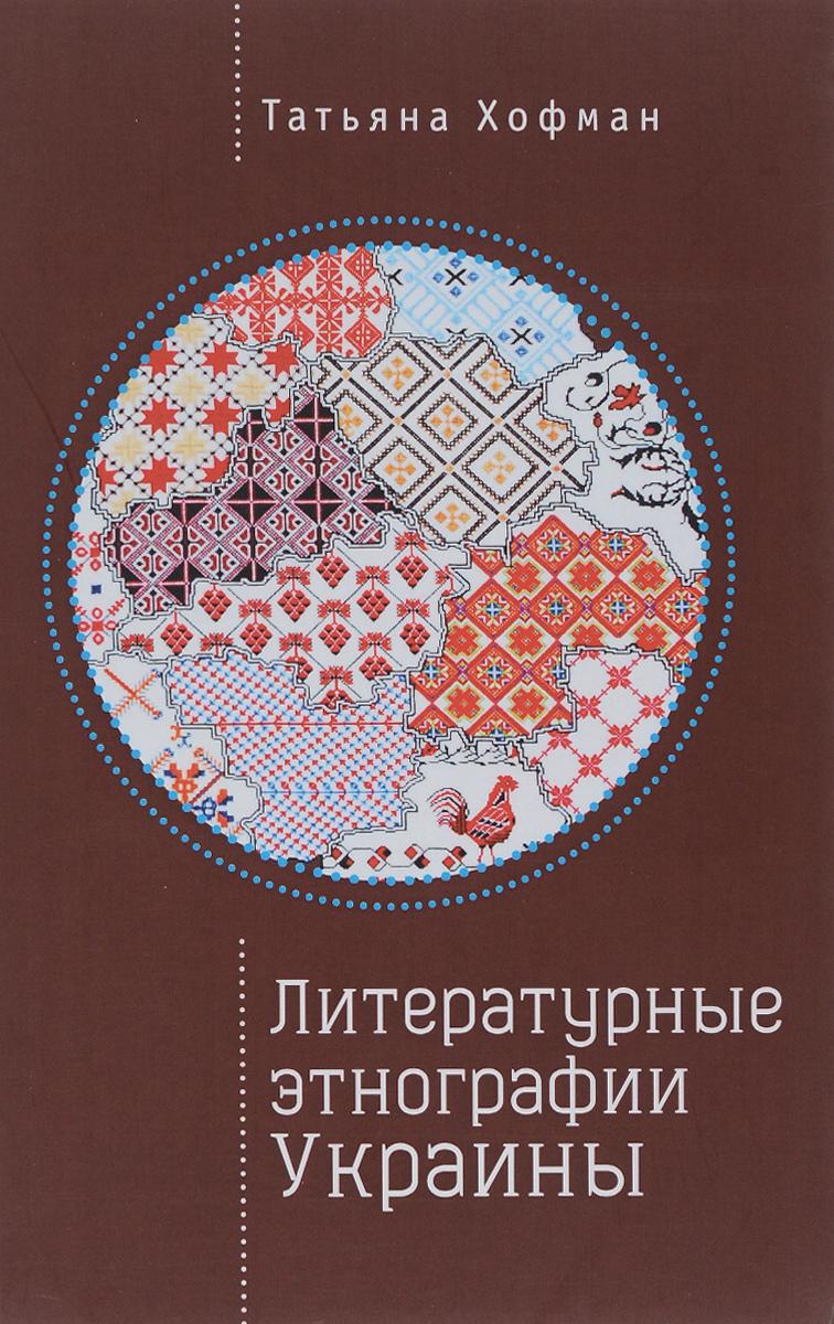 Литературные этнографии Украины. Проза после 1991 года