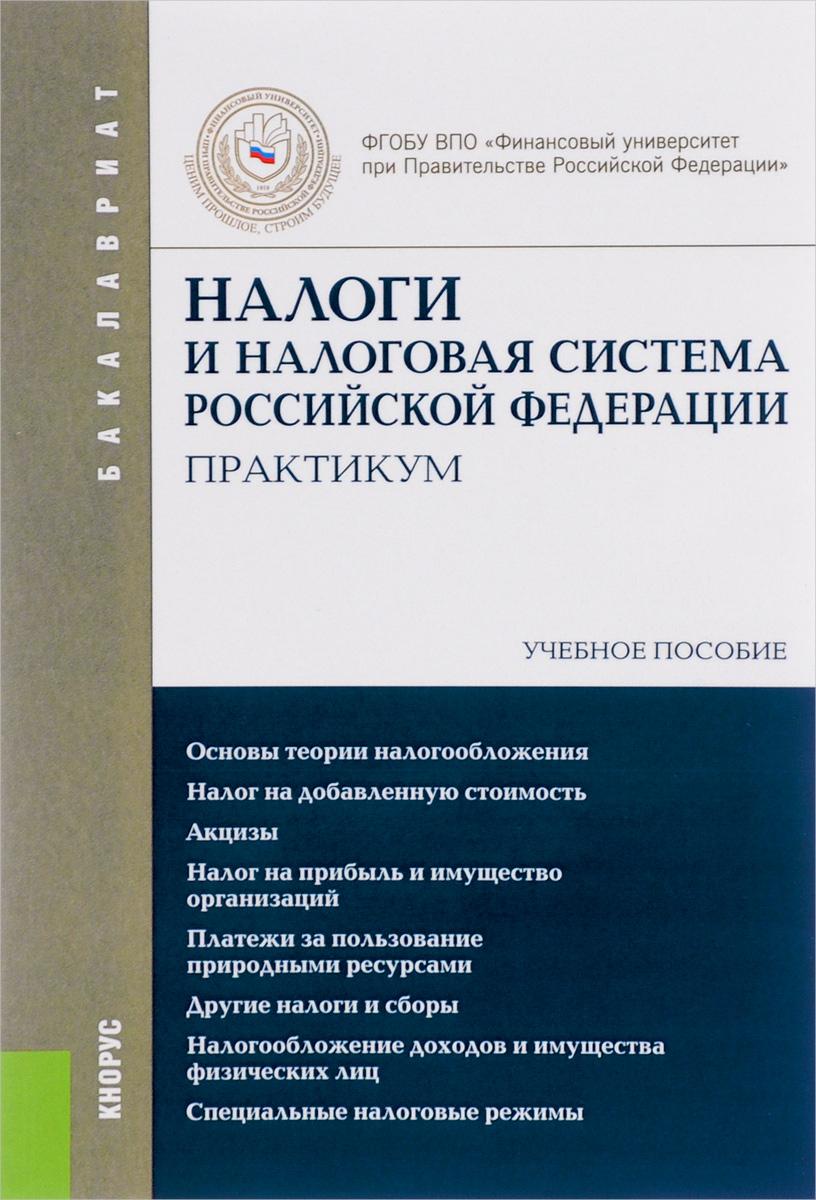 Налоги и налоговая система Российской Федерации. Практикум ( 978-5-406-04867-2 )