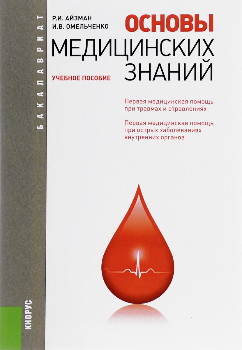 Основы медицинских знаний. Учебное пособие ( 978-5-406-05530-4 )
