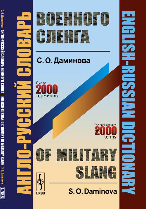 Англо-русский словарь военного сленга // English-Russian Dictionary of Military Slang ( 978-5-397-05139-2 )