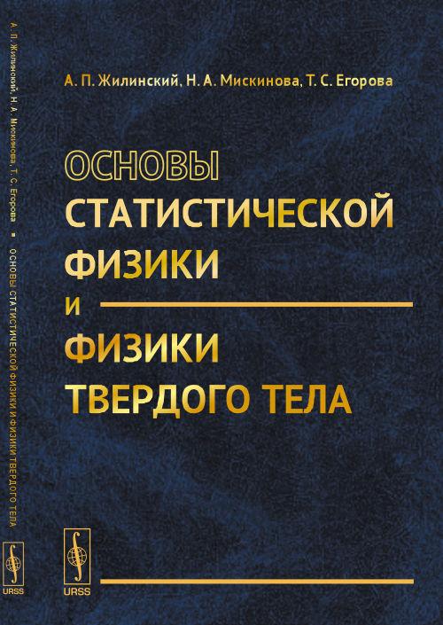 Основы статистической физики и физики твердого тела ( 978-5-396-00672-0 )