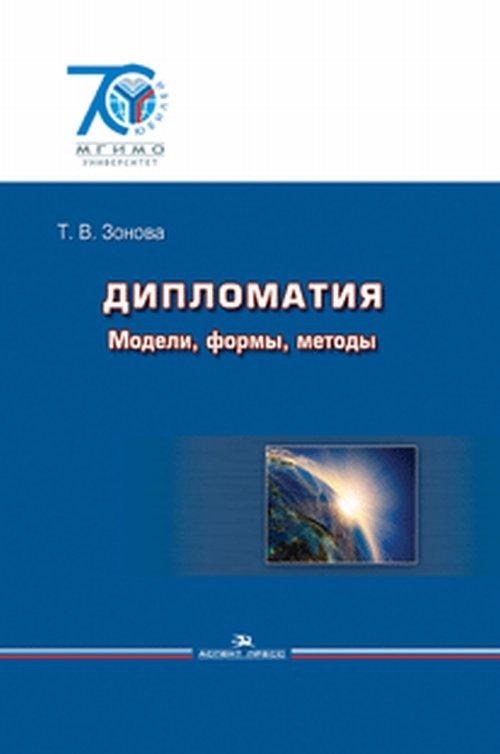 Дипломатия: Модели, формы, методы. Учебник. Юбилейное издание к 70-летию МГИМО.