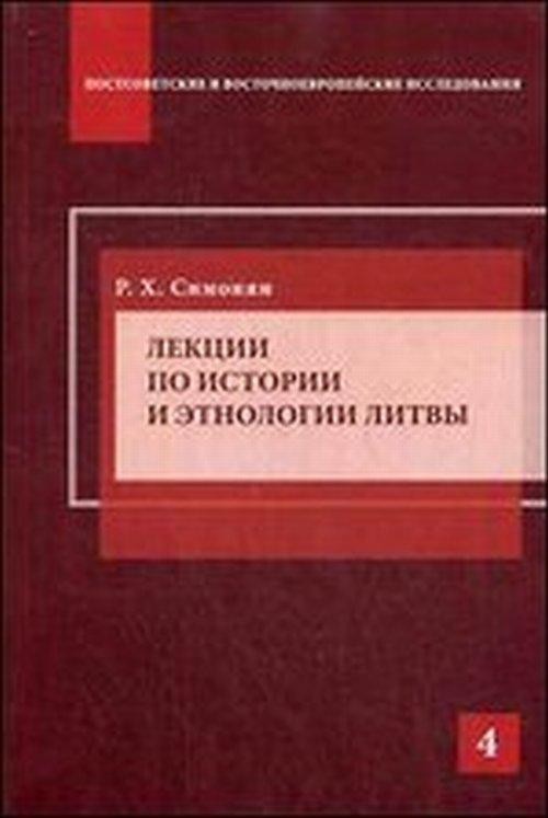 Лекции по истории и этнологии Литвы. Учеб. издание. (Серия