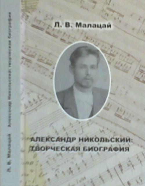 Александр Никольский: творческая биография. Монография