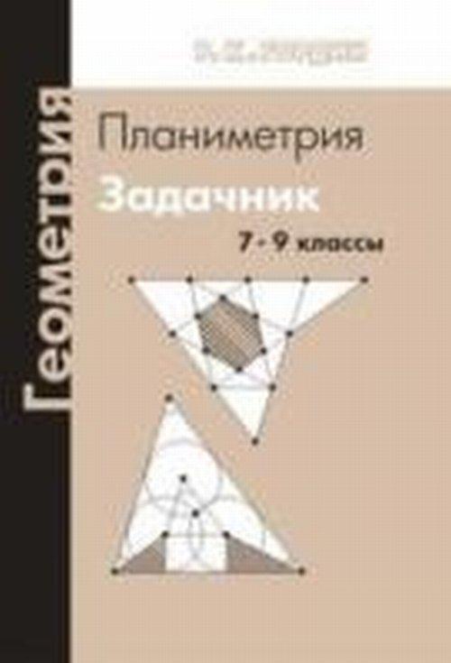 Геометрия. Планиметрия. 7-9 классы