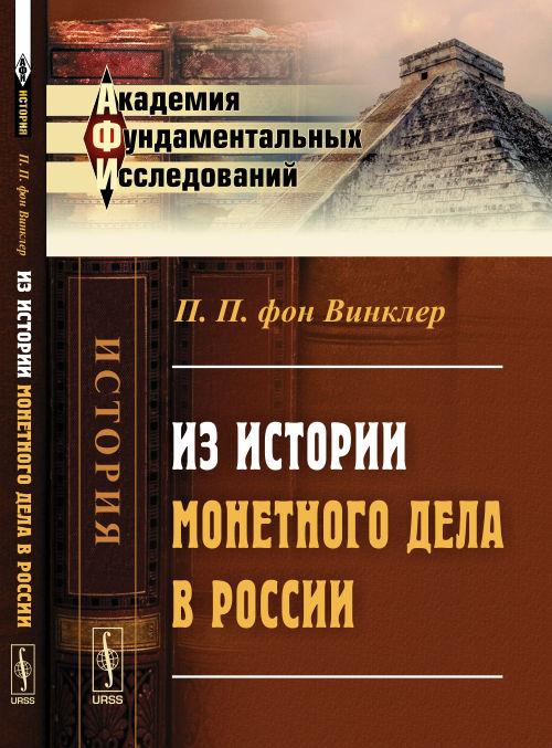 Из истории монетного дела в России ( 978-5-9710-2272-5 )