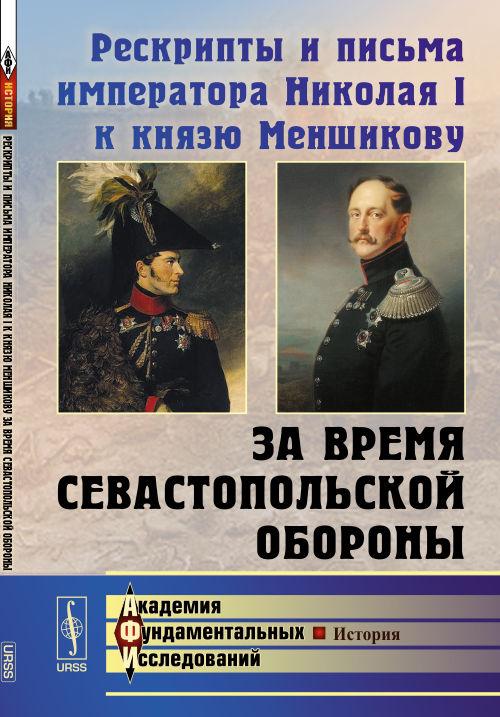 Рескрипты и письма имТвердыйатора Николая I к князю Меншикову за время Севастопольской обороны