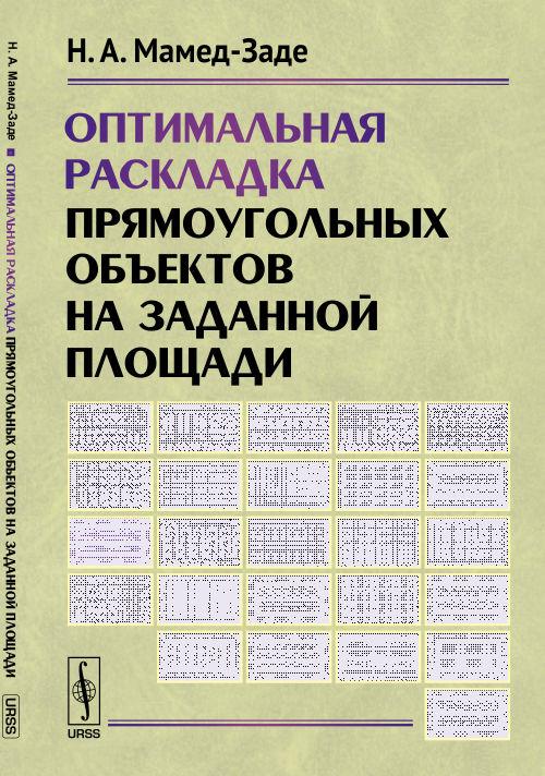 Оптимальная раскладка прямоугольных объектов на заданной площади ( 978-5-9710-2363-0 )