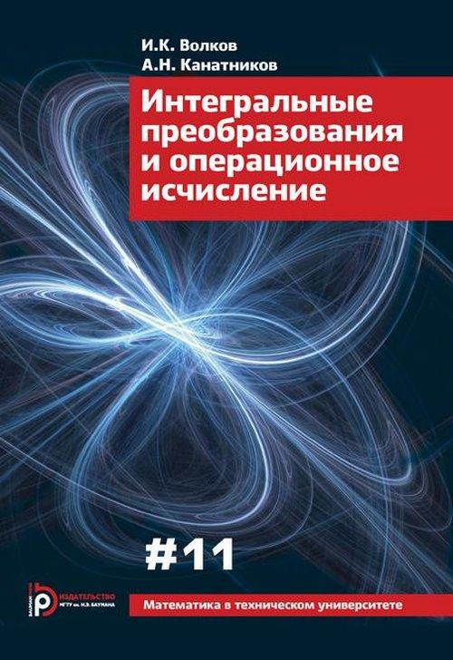Интегральные преобразования и операционное исчисление. Вып. XI12296407Серия «Математика в техническом университете» (Выпуск XI) Изложены элементы теории интегральных преобразований. Рассмотрены основные классы интегральных преобразований, играющие важную роль в решении задач математической физики, электротехники, радиотехники. Теоретический материал проиллюстрирован большим числом примеров. Отдельный раздел посвящен оТвердыйационному исчислению, имеющему важное прикладное значение. Содержание учебника соответствует курсу лекций, который автор читает в МГТУ им. Н. Э. Баумана. Для студентов технических университетов и вузов, аспирантов и научных сотрудников, использующих аналитические методы в исследовании математических моделей.