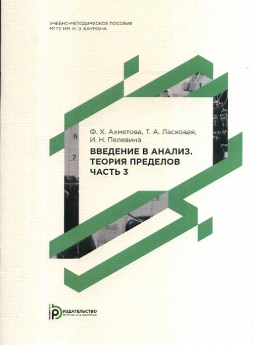 Введение в анализ. Теория пределов ( 978-5-7038-3998-0 )