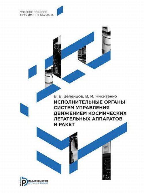 Исполнительные органы систем управления движением космических летательных аппаратов и ракет ( 978-5-7038-3970-6 )