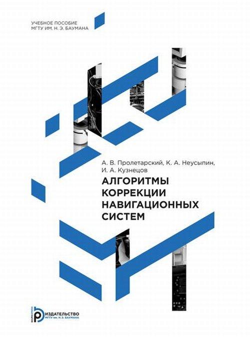 Алгоритмы коррекции навигационных систем ( 978-5-7038-4067-2 )